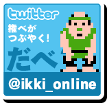 http://sunsoft.jp/official/ikki/ps3/img/twitter.png
